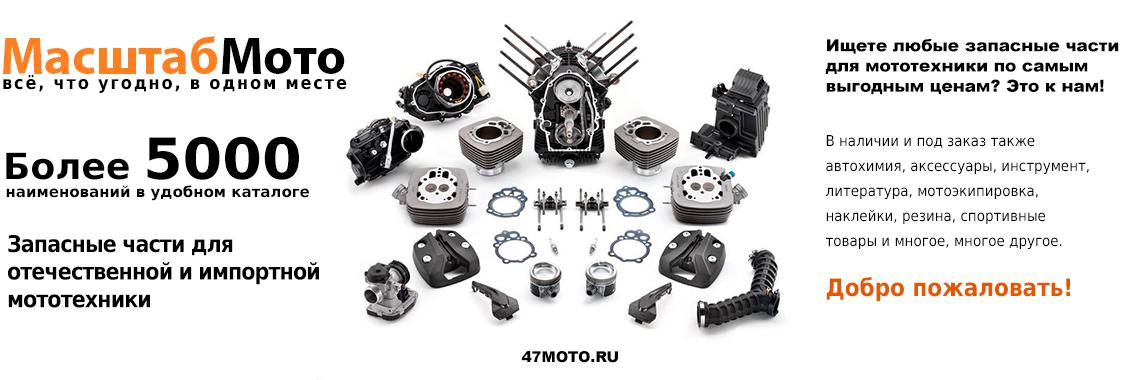 47moto.ru - запасные части для мототехники