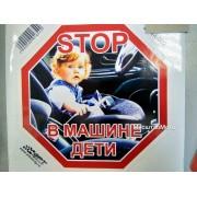 """Наклейка """"Stop, в машине дети"""" 165х165 мм"""