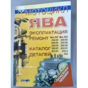 Книга Мотоцикл Нива - эксплуатация, ремонт, каталог деталей